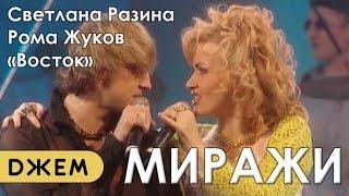 "Группа ""Восток"", Рома Жуков, Светлана Разина - Миражи"