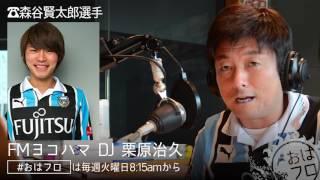 [FMヨコハマ提供](2016年10月25日放送分) 「FMヨコハマ」(84.7MHz)...