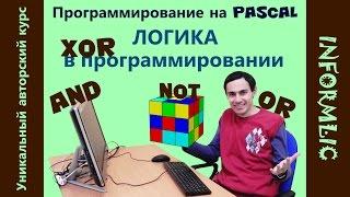 Урок 14. Логика в программировании. Программирование на Pascal / Паскаль. Информатика