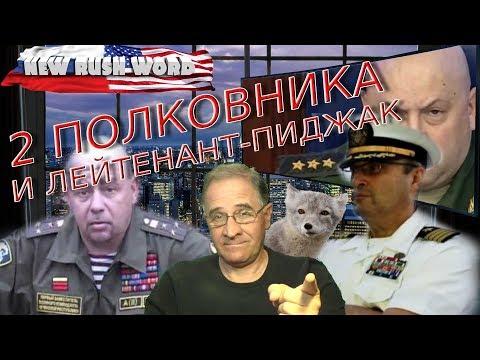 Два полковника и лейтенант-пиджак. О событиях в России и мире (выпуск 7, 13.10.2019)