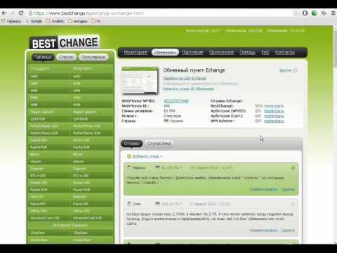 Bestchange.ru обмен валюты онлайн
