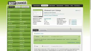 Bestchange.ru обмен валюты онлайн(, 2016-04-17T09:47:26.000Z)