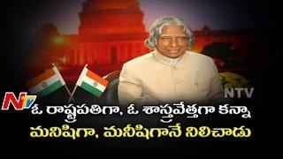 APJ Abdul Kalam | Rameshwaram To Rashtrapati Bhavan | Story Board | Part 1 | NTV