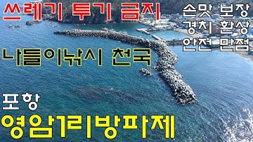 명포인트 항공촬영 35 - 나들이낚시 천국 포항 영암1리방파제
