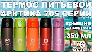 Термос питьевой Арктика 705 серии 350 мл (видео обзор)
