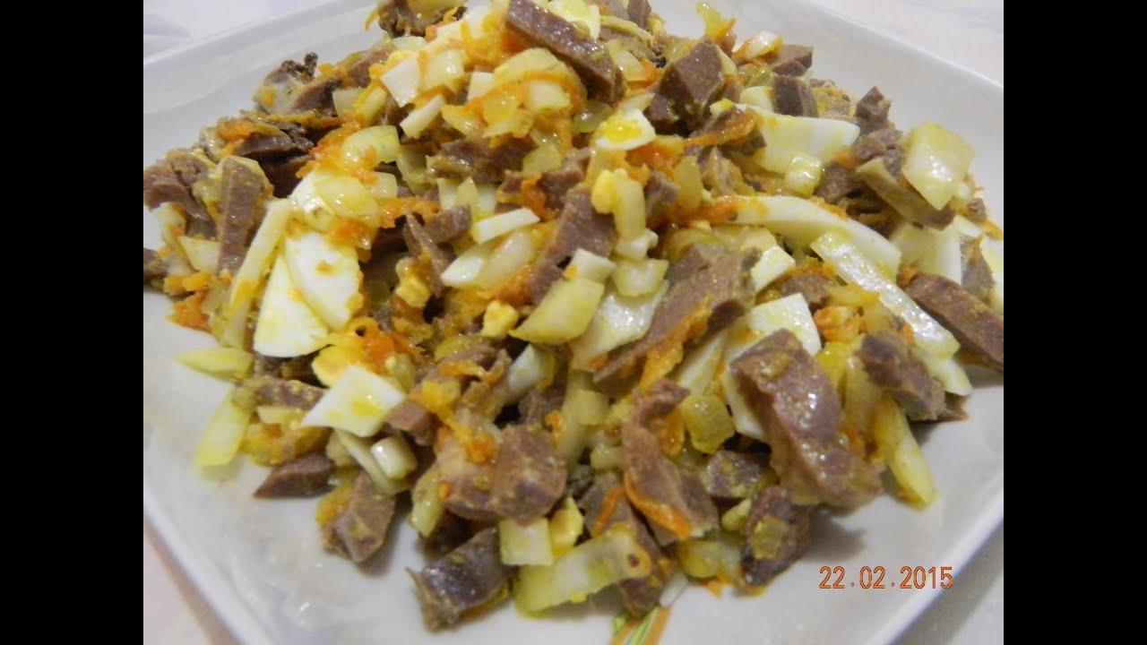 Мясной салат из сердца