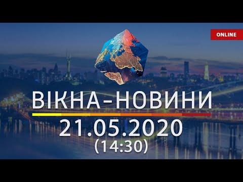 ВІКНА-НОВИНИ. Выпуск новостей от 21.05.2020 (14:30) | Онлайн-трансляция