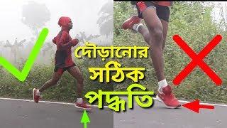 দৌড়ানোর সঠিক পদ্ধতি/উপায়/নিয়ম/কৌশল | right/proper footstep/footstrike tecnique for run in bengali