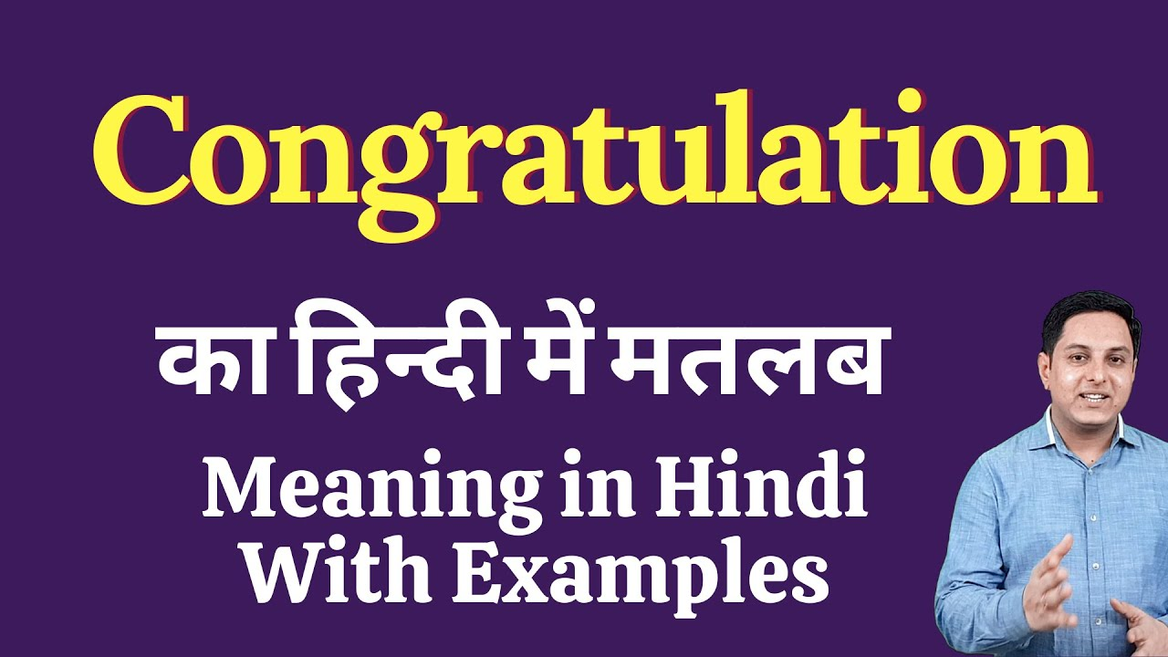 Download Congratulation meaning in Hindi   Congratulation का हिंदी में अर्थ   explained Congratulation in Hin