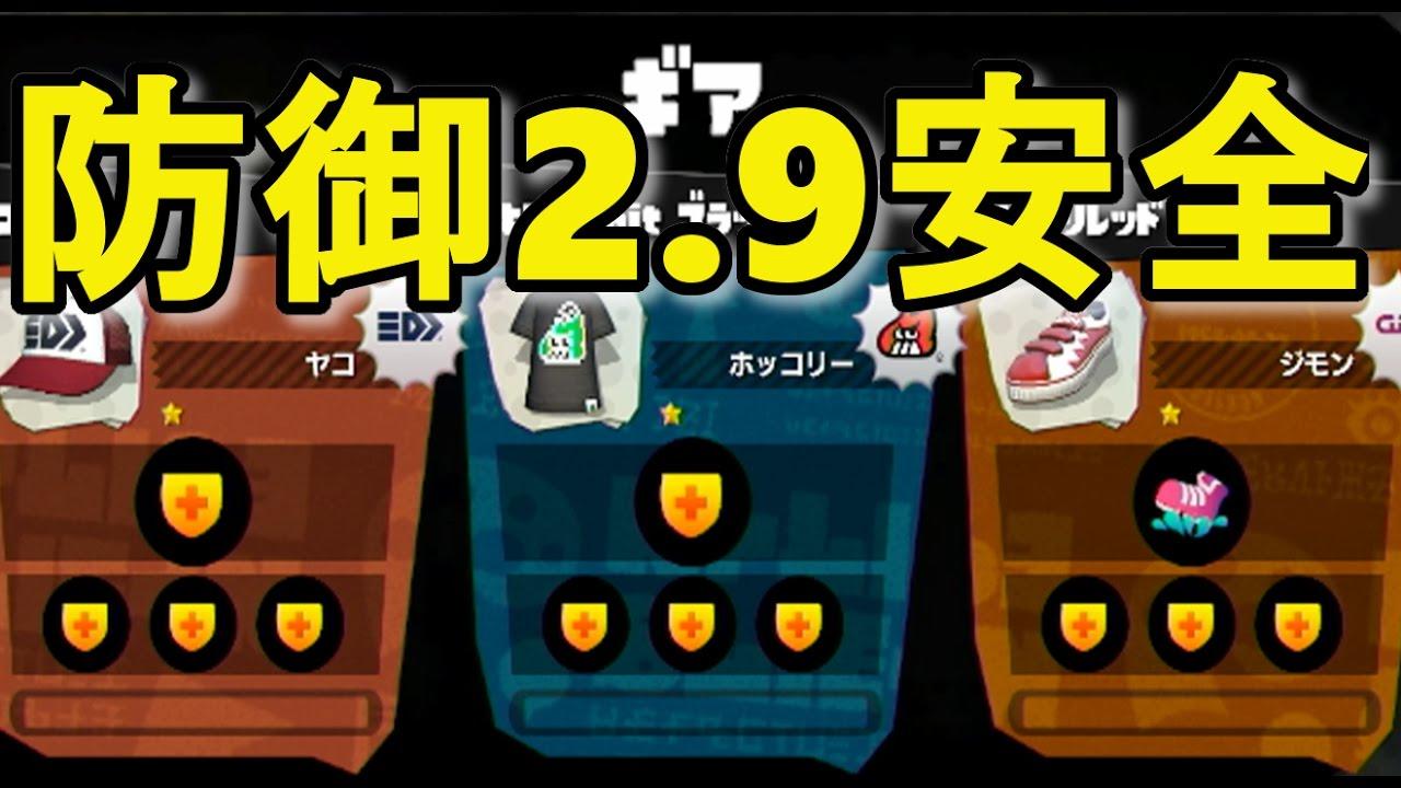防御2.9安全靴スシコラ【スプラ...