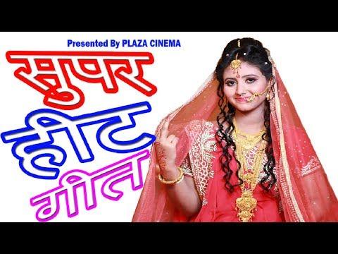 Maine Payal Hai Chhankai | Latest Hindi Song |Best Hindi Dj Remix Song | Pop Song