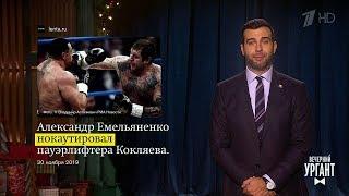 О необычном варианте гимна России, бое Емельяненко и Кокляева и новогоднем оформлении студии.