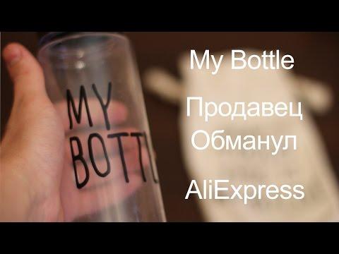 My Bottle AliExpress! Продавец жулик!