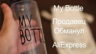 My Bottle AliExpress! Продавец жулик!(, 2015-05-29T15:32:40.000Z)