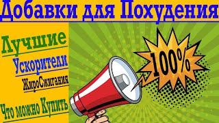 постер к видео Лучшие добавки для Похудения ! ЧТО помогает сжигать ЖИР, а ЧТО Обман !