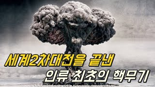 미국이 만든 인류최초의 핵무기를 일본에 사용한 이유