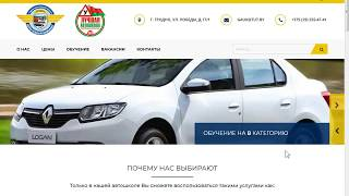 Дистанционное обучение водителей международников.