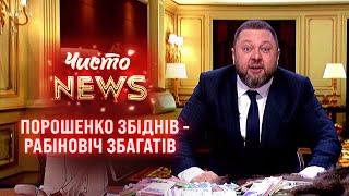 Порошенко збіднів Рабінович збагатів ЧистоNews 2021
