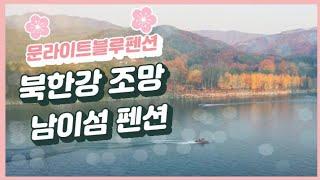 남이섬펜션 북한강조망 최고 펜션 문라이트블루