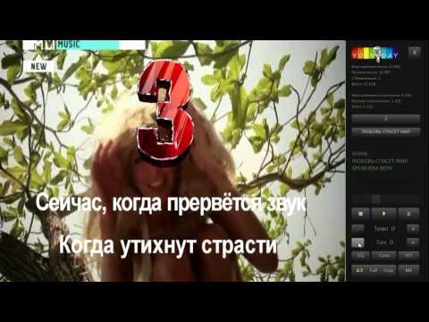 Караоке плеер-Видео руководство  Studio Karaoke Pro YOUR DAY