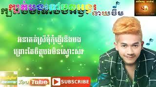 Video ក្បត់បងចុះបងអង្វរ ច្រៀងដោយ នាយ ចឹម,New song kbot bong chos bong ongvor by ney chem 2018HD download MP3, 3GP, MP4, WEBM, AVI, FLV Juli 2018