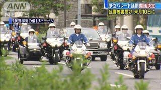 即位パレード 来月10日への延期を閣議決定(19/10/18)
