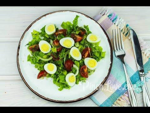 САМЫЙ ПРОСТОЙ И ВКУСНЫЙ РЕЦЕПТ! Салат с перепелиными яйцами! ПОЛЕЗНЫЙ САЛАТ!