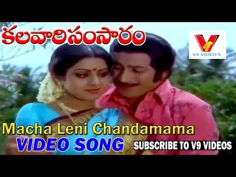 MACHA LENI CHANDAMAMA VIDEO SONG | KALAVARI SAMSARAM | KRISHNA | SRIDEVI | V9 VIDEOS
