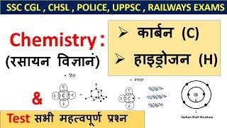 General Science : Chemistry | कार्बन (C) , हाइड्रोजन (H)  | SSC, CHSL, UPPCS, Police, Railway Exam