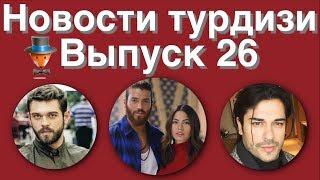 Новости турдизи  Выпуск 26