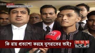 কি রায় প্রত্যাশা করছে নুসরাতের ভাই? | Feni News | Somoy TV News