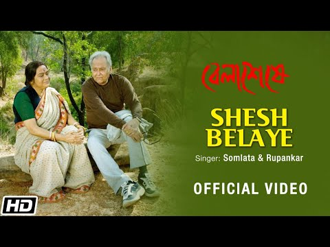 Lyrics of The Song Shesh Belay - Rupankar Bagchi And Somlata Acharyya । শেষ বেলায়-সোমলতা আচার্য্য চৌধুরী / রূপঙ্কর বাগচী