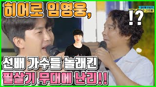 【ENG】히어로 임영웅 선배 가수들 놀래킨 필살기 무대에 벌써 난리!! Lim Young-woong stage that surprised senior singers! 돌곰별곰TV