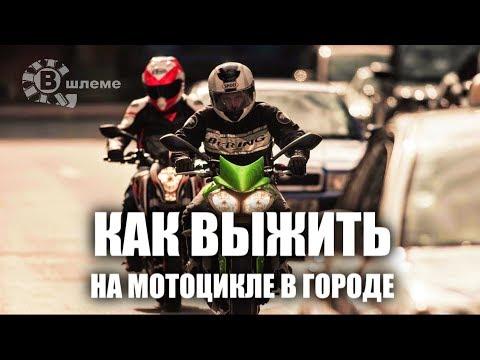 Инструкция по выживанию для мото. Survival Instruction For Moto - Разбор полётов №6