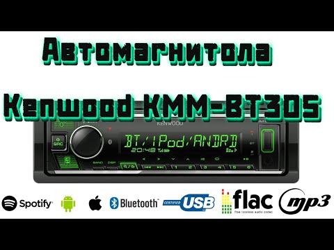 Автомагнитола Kenwood KMM-BT305 | ЛУЧШАЯ МАГНИТОЛА ЗА 100$? | Автомагазин TVMusic