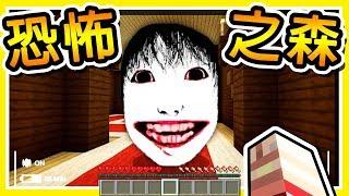 Minecraft 日本最驚悚【恐怖の森】!! 麥塊史上⭐最嚇人的地圖⭐精神崩潰中 !! | 全字幕