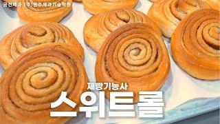 제빵기능사 실기 :: 스위트롤 [광주제과기술학원]