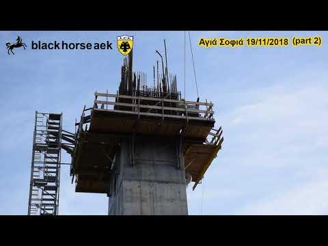 AEK F.C football stadium construction ΑΓΙΑ ΣΟΦΙΑ 19-11-2018 (P 2 από 3) Τα ΕΣΩΤΕΡΙΚΑ