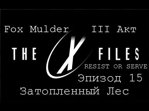 Прохождение The X-Files:Resist Or Serve (Fox Mulder) Эпизод 15-Затопленный Лес