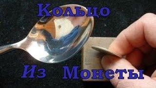Как сделать кольцо из монеты своими руками в домашних условиях!!!!