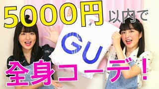 【GU】秋まで使える5000円コーデ❤︎【プチプラ】 thumbnail