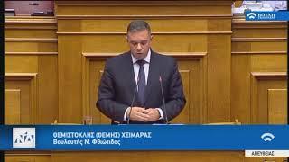 Ομιλία Θέμη Χειμάρα  για την Αναθεώρηση του Συντάγματος