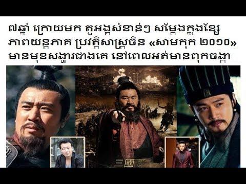 មុខមាត់ តារាសាមកុក ក្រោយពេល  ៧ ឆ្នាំ  Three Kingdom Samkok Actors' Faces after 7 years   Full HD