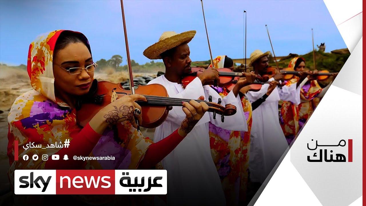الأغنياتُ التراثيةُ السودانيةُ بشكلٍ جديد… بين مؤيدٍ ورافض | #من_هناك  - نشر قبل 2 ساعة