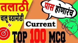 🔥Top_100 MCQ #तलाठी_परीक्षा   Current affairs   for mpsc/upsc/talathi/combine exams