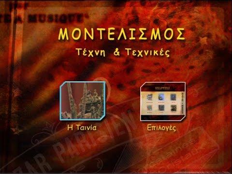 Μοντελιστικος Οδηγος plastimodellismo 1990 (1)