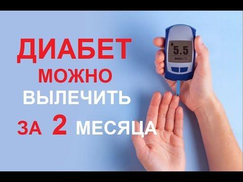 Видео: Диабет можно вылечить за 2 месяца