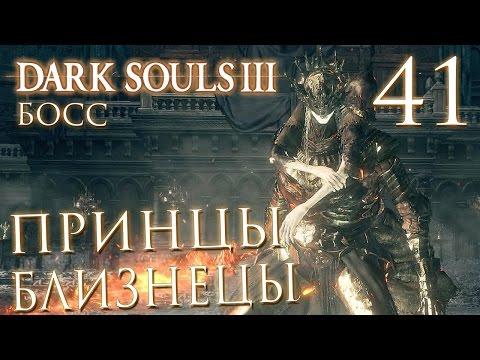 Прохождение Dark Souls 3 — Часть 41: БОСС 15: ПРИНЦЫ БЛИЗНЕЦЫ