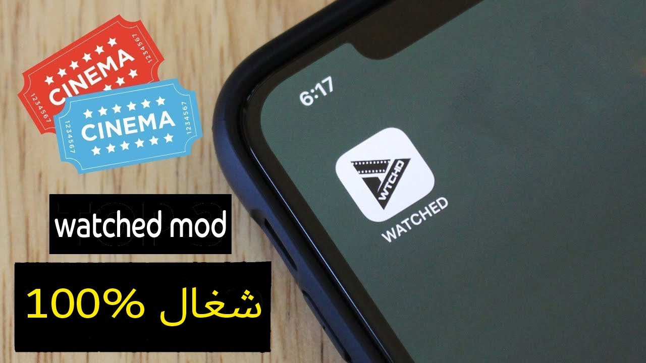 Watched Apk Mod Fix شغال 100 حل مشكلة Watched Tv App Tv App App Android Apps