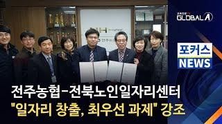 [Global A] 전주농협-전북노인일자리센터, 일자리…